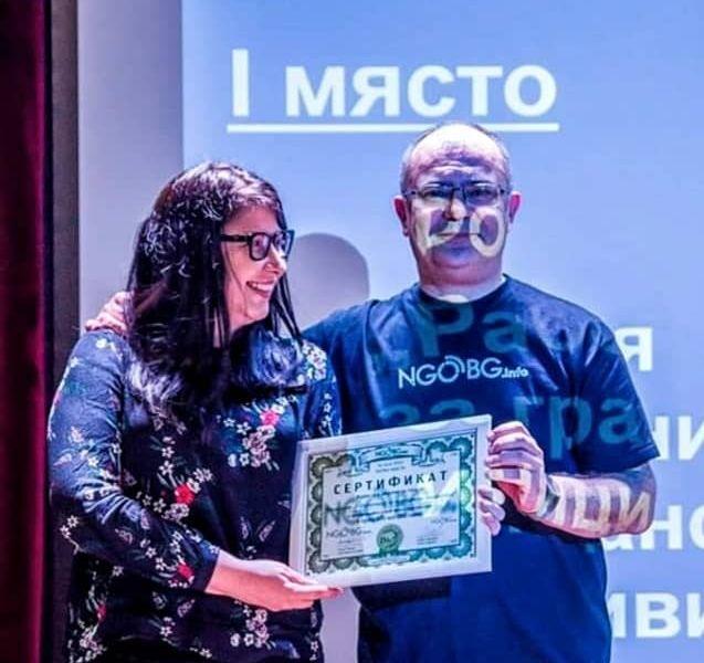 Георги Генчев, ръководител на екипа на НПО Портала връчи сертификата на Мария Цекова, директор Комуникации на ФРГИ