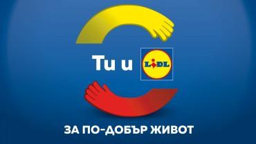 """Отворен е конкурсът за инициативата """"Ти и Lidl за по-добър живот"""""""