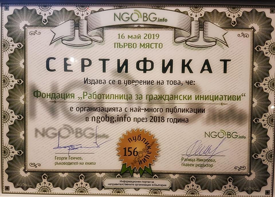 NGO-2019.jpg